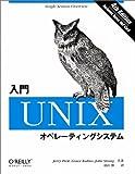 入門 UNIXオペレーティングシステム