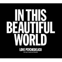 IN THIS BEAUTIFUL WORLD(初回限定盤)(DVD付)