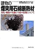 建物の煙突用石綿断熱材―劣化・飛散の実態と今後の管理について 画像