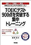 TOEICテスト900点を突破する集中トレーニング