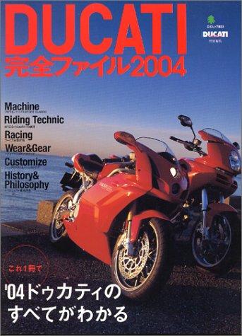 DUCATI完全ファイル (2004) (エイムック (833))