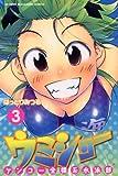 ケンコー全裸系水泳部 ウミショー(3) (講談社コミックス)