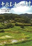 【テレビドラマ・ノベライズ】ナポレオンの村 (宝島社文庫)