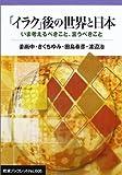 「イラク」後の世界と日本―いま考えるべきこと、言うべきこと (岩波ブックレット)