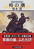 時の潮―グイン・サーガ(63) (ハヤカワ文庫JA)