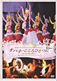 スパリゾートハワイアンズ グランドポリネシアンショー2014 オハナ・こころひとつに [DVD]