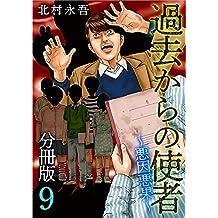 過去からの使者~悪因悪果~ 分冊版 9話 (まんが王国コミックス)