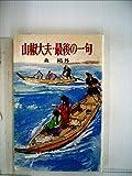 山椒大夫・最後の一句 (1978年) (ポプラ社文庫)