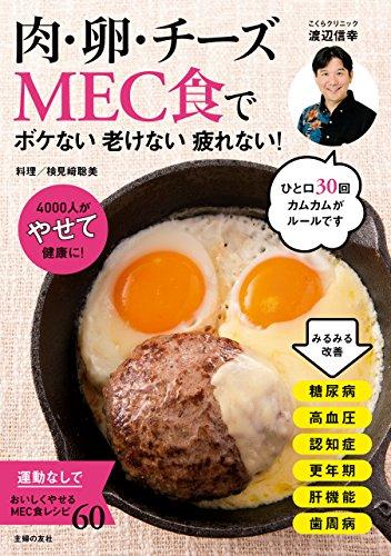[渡辺 信幸]の肉・卵・チーズMEC食で ボケない老けない疲れない!