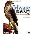 VMware徹底入門 第3版 VMware vSphere 5.1対応
