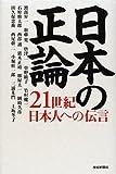 日本の正論—21世紀日本人への伝言