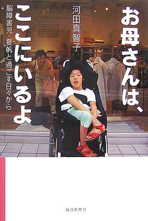 お母さんは、ここにいるよ―脳障害児・夏帆と過ごす日々から