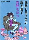脂肪と言う名の服を着て / 安野 モヨコ のシリーズ情報を見る
