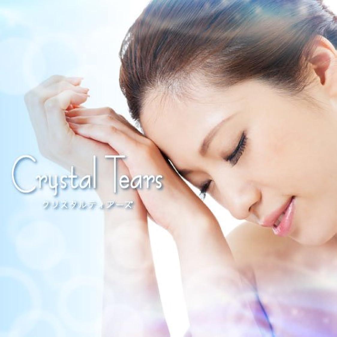 クラック思慮深い許容できる【3個セット】Crystal Tears(クリスタル ティアーズ)