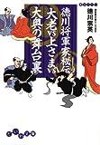 徳川将軍家秘伝 大老VS上さまVS大奥の舞台裏 (だいわ文庫)