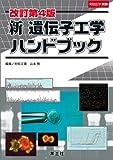 新 遺伝子工学ハンドブック (実験医学別冊 11)