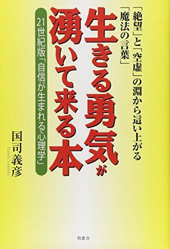 生きる勇気が湧いて来る本―「絶望」と「空虚」の淵から這い上がる「魔法の言葉」 21世紀版「自信が生まれる心理学」