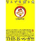 なんでもポン太 (QJクンズー漫画 (02))