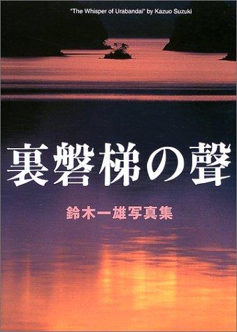 裏磐梯の声—鈴木一雄写真集