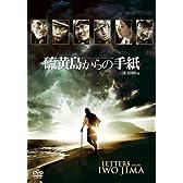 硫黄島からの手紙 (特製BOX付 初回限定版) [DVD]