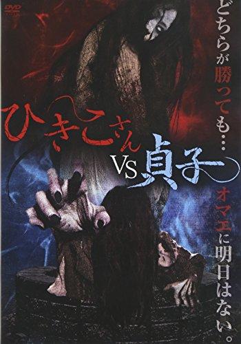 ひきこさんVS貞子 [DVD]