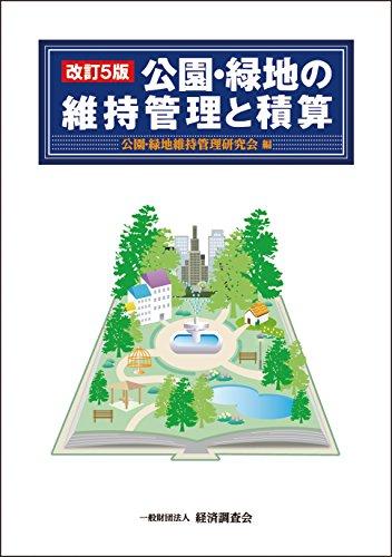 公園・緑地の維持管理と積算