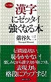 漢字にゼッタイ強くなる本 (ロング新書)