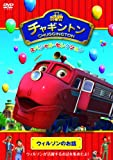 チャギントン スペシャル・セレクション ウィルソンのお話 [DVD]