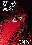 リカ 黒髪の沼【合本版】1巻 (NINO)