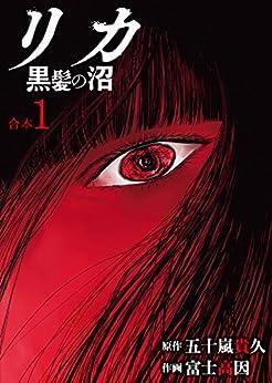 [富士高因x五十嵐貴久] リカ 黒髪の沼【合本版】 第01巻