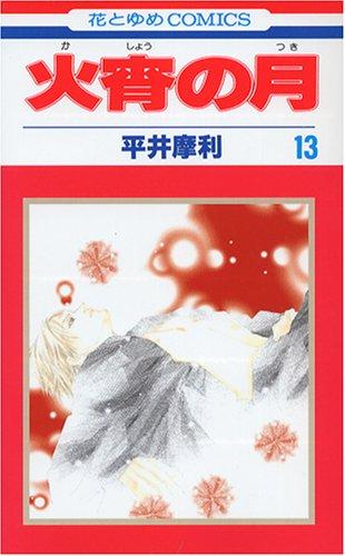 火宵の月 第13巻 (花とゆめCOMICS)の詳細を見る