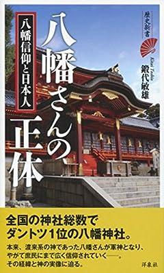 八幡さんの正体 (歴史新書)