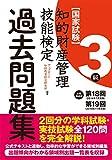 知的財産管理技能検定3級 出題領域順・過去問題集(第18回・第19回)