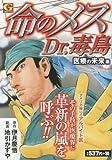 命のメスDr.毒島 医療の未来編 (Gコミックス)
