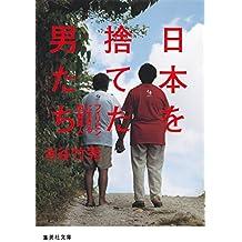 日本を捨てた男たち フィリピンに生きる「困窮邦人」 (集英社文庫)