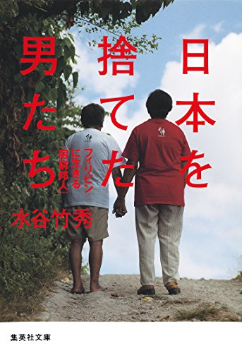 日本を捨てた男たち フィリピンに生きる「困窮邦人」 (集英社文庫)の詳細を見る