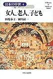 女人、老人、子ども   日本の中世〈4〉