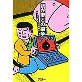 我が妻との闘争―パソコンをめぐる夫婦のドタバタ日記