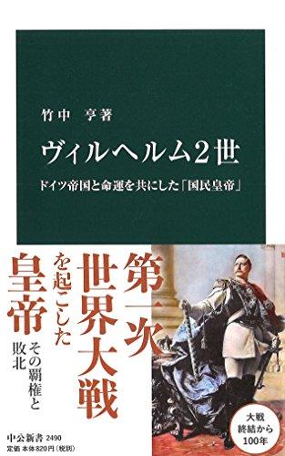ヴィルヘルム2世 - ドイツ帝国と命運を共にした「国民皇帝」 (中公新書 2490)