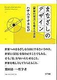 「まなざしのデザイン:〈世界の見方〉を変える方法」販売ページヘ