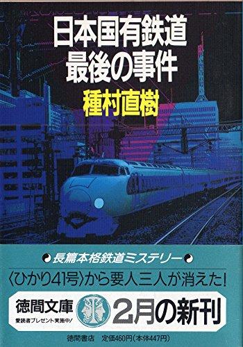 日本国有鉄道最後の事件 (徳間文庫)