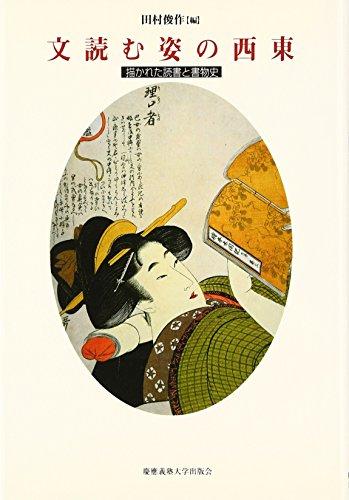文読む姿の西東―描かれた読書と書物史の詳細を見る