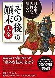 日本史の表舞台から消えた「その後」の顚末大全 (できる大人の大全シリーズ)