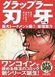 グラップラー刃牙最大トーナメント編 2 (AKITA TOP COMICS500)