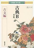 古典B 古文編 (大修館版教科書ガイド)
