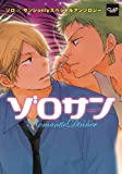 ゾロサンRomantic Dinner (CLAPコミックス anthology)