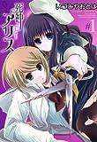死神アリス: 1 (百合姫コミックス)