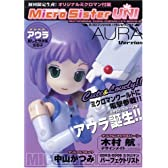 Micro Sister UNI ミクロマン2006 パラレルワールド [アウラVersion] ([特装版コミック])