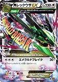 ポケモンカードXY MレックウザEX(RR) / エメラルドブレイク(PMXY6)/シングルカード