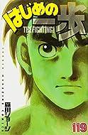 はじめの一歩(119) (講談社コミックス)